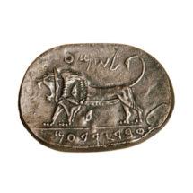 Jeroboám pecsét (Megiddó pecsét)